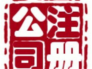 新密注册公司代理 新密工商注册代理公司注册准备资料