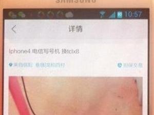iPhone4。8g版 - 300元