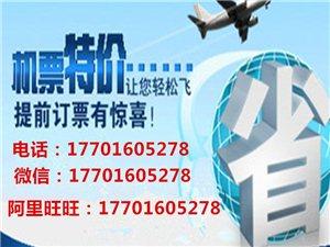 上海北京直飞旧金山头等舱商务舱机票超便宜促销
