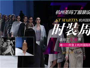 要學習服裝設計就要選最好的服裝設計學校,杭州圣瑪丁