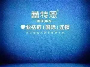 蕾特恩专业祛痘(国际)连锁涡阳苏果店3月16日隆重开业