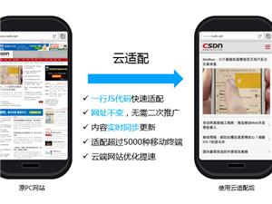 鞏義云極網絡公司手機云適配網站可快速適配各種手機。