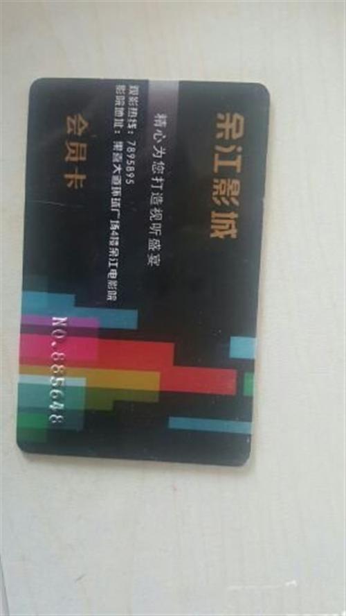 余江电影院会员卡转让 - 100元