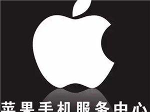 北順城街蘋果手機維修中心為您服務