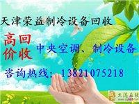 天津中央空调回收|天津二手中央空调回收