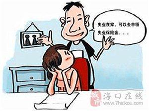 广州失业保险领取条件