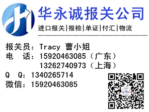 香港灯具进口报关公司