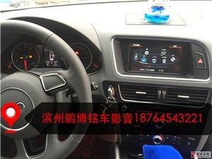 滨州鹏博铭车影音、汽车导航我们最专业