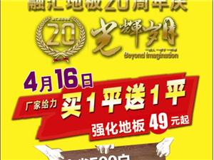 4.16日融汇20周年庆—百万大礼疯狂送