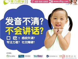 北京兒童不會表達糾正