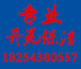 博兴县博兴家政低价搬家保洁,专业家庭公司擦玻璃