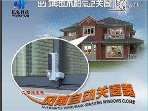 智能家居−−风雨自动关窗器