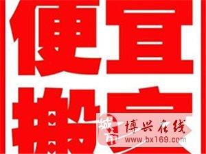 博兴县温馨家政专业、搬家、保洁、服务好、价格低