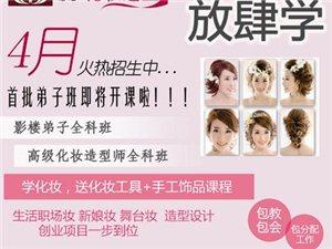 梅州谦惠化妆造型培训中心简章