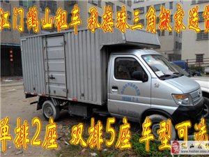 王氏 大小型搬家,長短途運輸