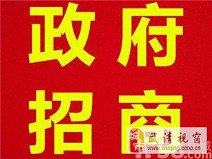 武清开发区招商免费工商注册,免费提供地址,下证快;