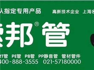 专业批发管件管材地暖管水电料