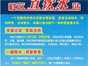 郧西县民生家政社区直饮水感恩特惠活动