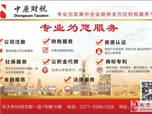 2016年郑州新密注册公司流程步骤所需材料及相关费