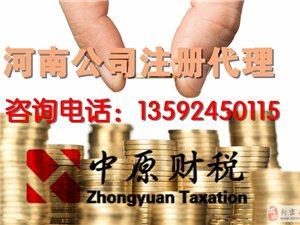 郑州新密市代理记账−−中原财税