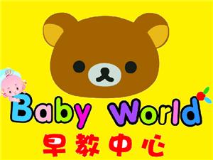 寶寶窩早教全新育兒模式,給孩子美好未來
