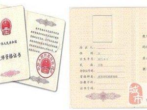 河南郑州教师资格证报名考试培训班