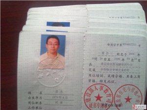 青島市物業管理從業人員崗位證書物業經理上崗證報名