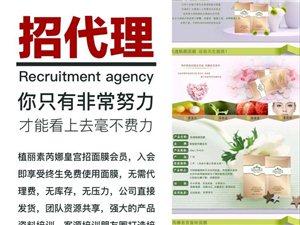 43年香港植丽素集团招面膜会员