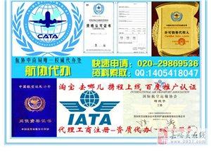 航协认证办理最新消息
