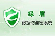 天銳綠盾數據加密軟件−−西安地區誠招代理商