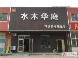 萊西裝飾裝修青島水木華庭最專業最貼心的為民服務公司