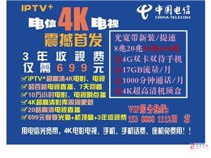 699元包3年電視收視費送光貓送4K超高清機頂盒