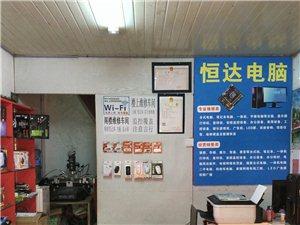 专业维修电脑及电脑主板
