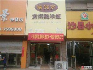 吃黄闷鸡 选杨铭宇 用真材实料做美味佳肴
