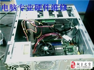 電腦手機維修