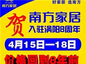 贺南方家居入驻涡阳周年 价格回到八年前