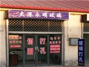 天津大港玻璃划圆大港划玻璃圆大港玻璃打眼