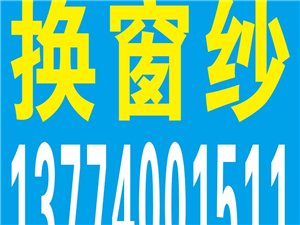 荆门专业上门换窗纱 电话:13774001511
