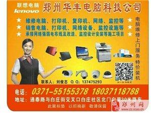 郑州郑东新区电脑维修,打印机加粉.复印机.快速上门