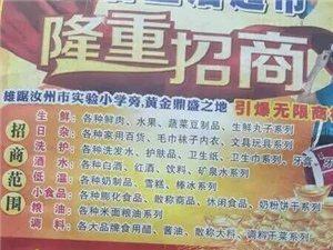 三茗生活超市招商