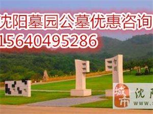 沈阳东山公墓好吗有比东山公墓好的吗?