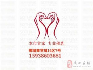 鄲城商貿城專業催乳15938603681