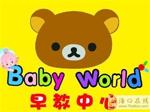 海口寶寶窩早教托班帶給寶寶新生活