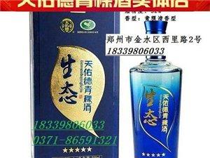 天佑德青稞酒專賣店西北特產