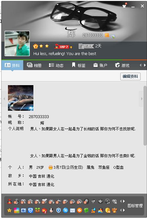 VIP7皇冠66级QQ号出售