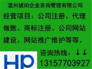 低價代理溫州工商注冊,商標專利注冊,會計代賬等業務