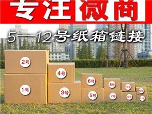 批发定做淘宝邮政快递纸箱飞机盒1至13号