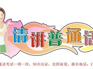 2016年郑州普通话下半年什么时间报名考试?
