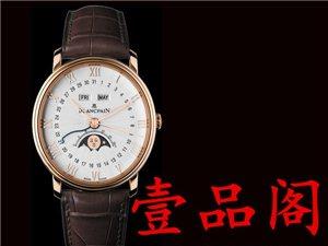 南京二手宝珀手表回收,回收二手名表