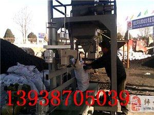 能把煤塊裝編織袋的機器/煤炭專用計量裝袋機